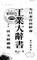 Kogyojisho_2